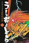 うしおととら 文庫版 第1巻 2004-09発売