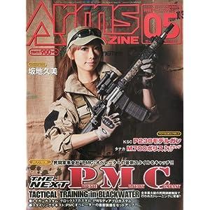 アームズマガジン2010年5月号