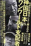 なぜ不死鳥のごとく蘇るのか 神国日本VS.ワンワールド支配者 バビロニア式独裁か日本式共生か/攻防正念場! (超☆はらはら)