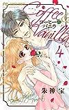 コーヒー&バニラ 4 (Cheeseフラワーコミックス)