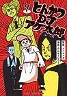 とんかつDJアゲ太郎 第7巻
