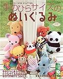 手のひらサイズのぬいぐるみ (レディブティックシリーズ―ソーイング (2244))