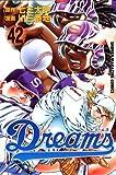 Dreams(42) (講談社コミックス)