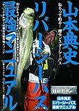 山本典史 リバーシーバス最強マニュアル (鉄板釣魚)