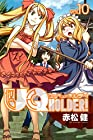 UQ HOLDER! 第10巻