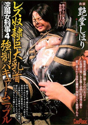 浣腸女刑事4 レズ奴隷巨大乳首強制バキュームニップル 艶堂しほり シネマジック [DVD]