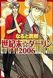 世紀末☆ダーリン2006 (花恋)
