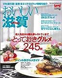 おいしい滋賀―びわ湖の国・滋賀の最新グルメ情報245軒(Leaf MOOK 滋賀シリーズ)