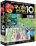 スーパーマップル・デジタル 10 全国版