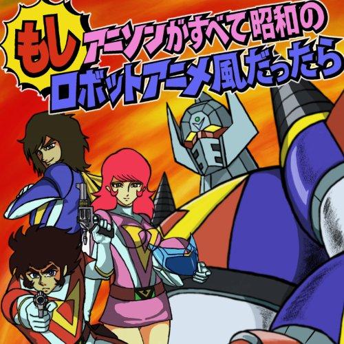 もしアニソンがすべて昭和のロボットアニメ風だったら / Victor