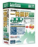 コリャ英和!一発翻訳 2013 for Win 医歯薬南山堂パック