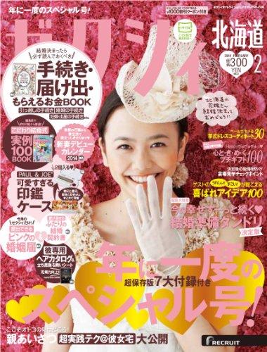ゼクシィ北海道版 2014年 2月号 [雑誌]