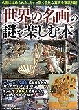 「世界の名画」の謎を楽しむ本