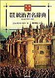 和英・英和 世界歴代統治者名辞典—紀元前3000~現代(ジョン・E. モービー)