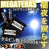 MEGATERAS H11フォグランプHIDキット15000K★E25キャラバン後期対応(※前期非対応)【メガLED】