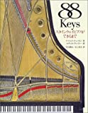 88Keys スタインウェイピアノができるまで