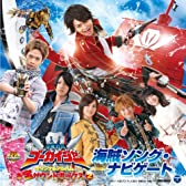 海賊戦隊ゴーカイジャー オリジナルアルバム お宝サウンドボックス2 海賊ソング・ナビゲート