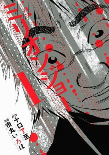 ミリオンジョー(1) (モーニングKC)