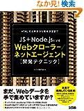 JS+Node.js�ɂ��Web�N���[���[/�l�b�g�G�[�W�F���g�J���e�N�j�b�N