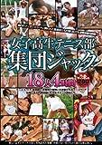 女子高生テニス部集団ジャック18人4時間 [DVD]