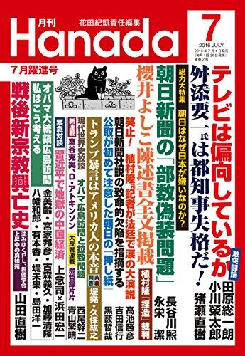 月刊Hanada 2016年7月号