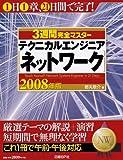 3週間完全マスター テクニカルエンジニア(ネットワーク) 2008年版