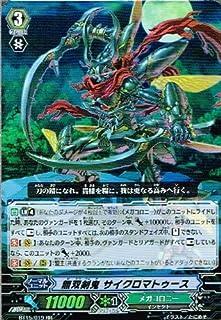 無双剣鬼 サイクロマトゥース RR ヴァンガード 無限転生 bt15-019