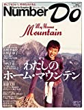 Number Do わたしのホーム・マウンテン (Sports Graphic Number PLUS)