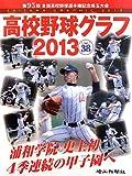 高校野球グラフ〈2013〉