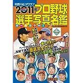 2011年プロ野球選手写真名鑑 (NIKKAN SPORTS GRAPH)