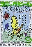 月刊コミックビーム 2013年9月号 [雑誌]