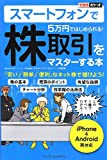 できるポケット スマートフォンで5万円ではじめられる!  …