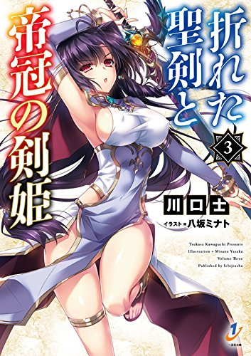 折れた聖剣と帝冠の剣姫(3) (一迅社文庫)