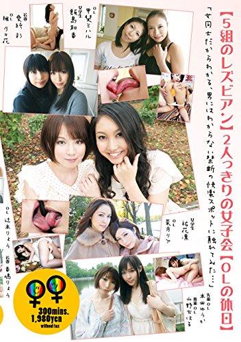 (레즈비언)5組の2人っきりの女子会(OLの休日) [DVD]