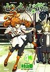 セントールの悩み(4) (リュウコミックス)