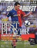 WORLD SOCCER DIGEST (ワールドサッカーダイジェスト) 2009年 6/4号 [雑誌]