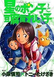 星のポン子と豆腐屋れい子 (アフタヌーンKC)