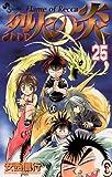 烈火の炎(25) (少年サンデーコミックス)