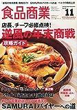食品商業2014年11月号 (SAMURAIバイヤーへの道―A級バイヤーになるためにすべきこと―)