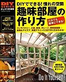 趣味部屋の作り方 (Gakken Mook DIY SERIES)
