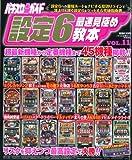 パチスロ必勝ガイド増刊 設定6最速見極め教本 VOL.11 2014年 01月号
