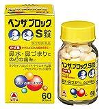 【指定第2類医薬品】ベンザブロックS錠 60錠 ランキングお取り寄せ