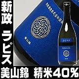 新政 純米 瑠璃 ラピス 720ml 新政酒造 秋田県