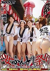 女ふんどし祭り [DVD]