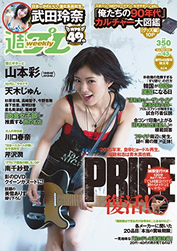 週プレ No.43 10/26 号 [雑誌]