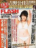 FLASH (フラッシュ) 2014年 11/11号 [雑誌]