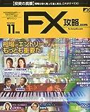 月刊 FX (エフエックス) 攻略.com (ドットコム) 2009年 11月号 [雑誌]