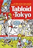 英文版 タブロイド・トーキョー - Tabloid Tokyo: 101 Tales ofSex, Crime and the Bizarre from Japan's Wild Weeklies