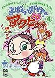 よばれてとびでて!アクビちゃん(4) [DVD]