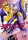 花音コミックス / 島 あさひ のシリーズ情報を見る
